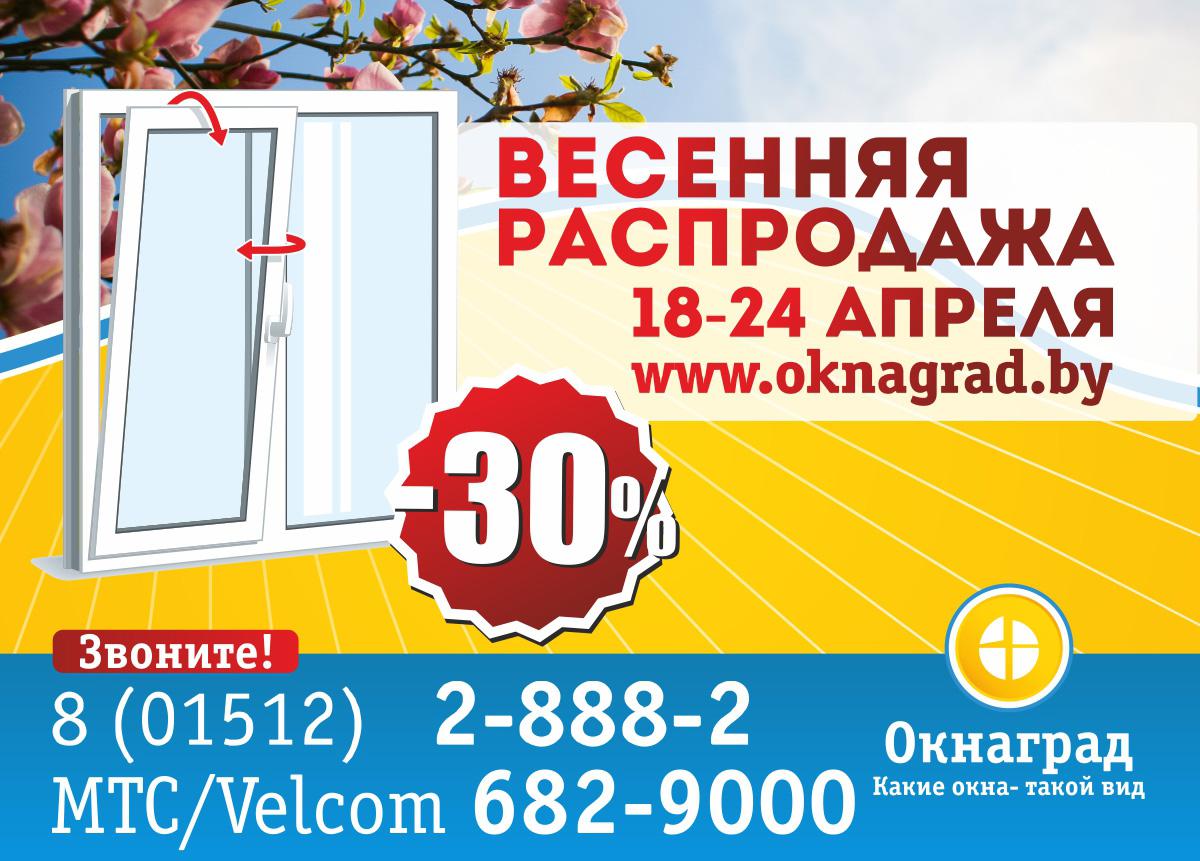 СКИДКИ 30% на окна ПВХ в Окнаград!