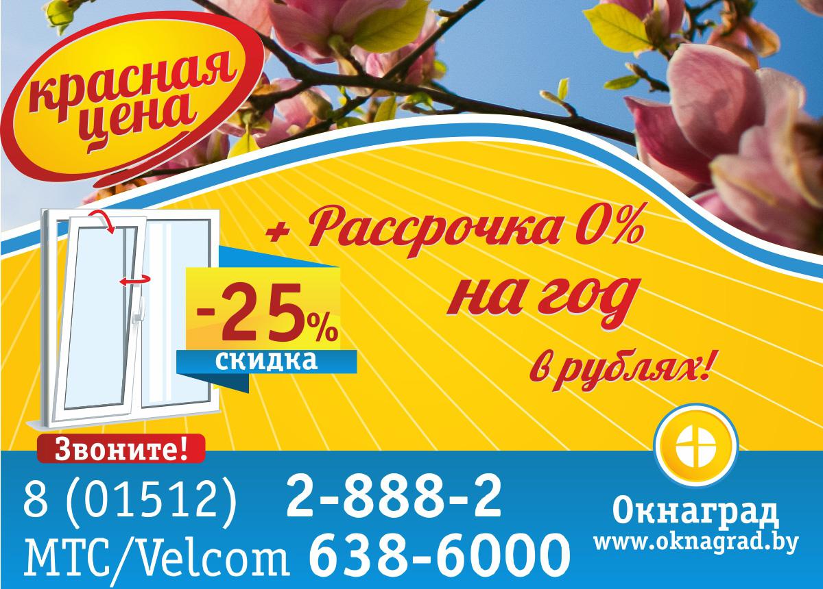 На окна ПВХ СКИДКА 25% в Окнаград!
