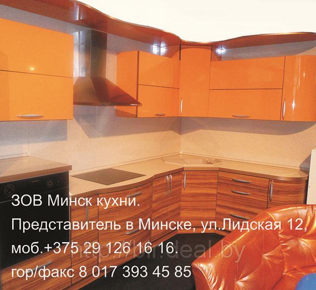 Кухни ЗОВ Минск.