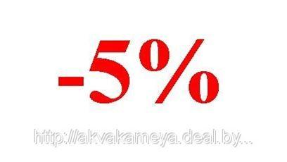 ВСЕМ ПОКУПАТЕЛЯМ ДО КОНЦА ОКТЯБРЯ ДЕЙСТВУЕТ ОБЯЗАТЕЛЬНАЯ СКИДКА 5%!!!