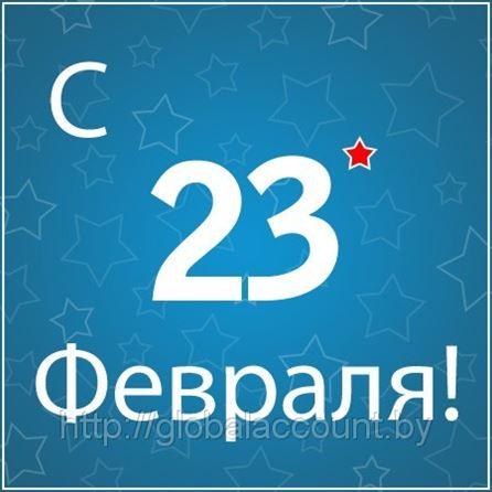 Поздравляем с Днем защитников Отечества!