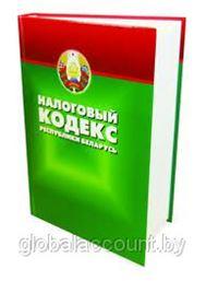 В Беларуси будет шлифоваться налоговое законодательство