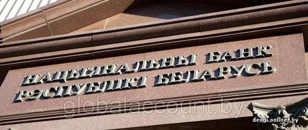 Нацбанк снизил ставки по операциям поддержки ликвидности банков