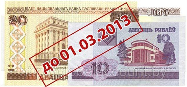 В Беларуси с 1 марта прекращается прием банкнот номиналом 10 и 20 рублей