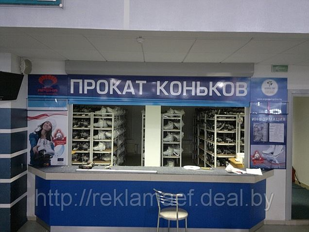 Вывеска Минск-Арена 'Коньки'