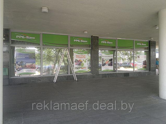 Оформление витрин рекламное 'РРБ-Банк'