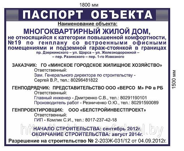 Паспорт объекта на ПВХ 5мм для Версо-М