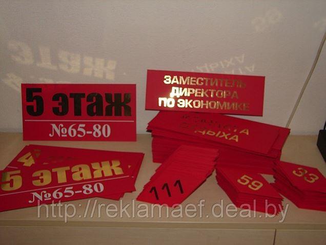 Таблички на дверь для гостиницы