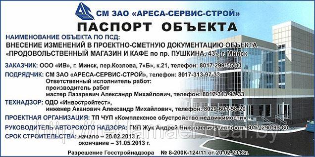 Паспорт объекта на ПВХ 5мм для АРЕСА-СЕРВИС-СТРОЙ»