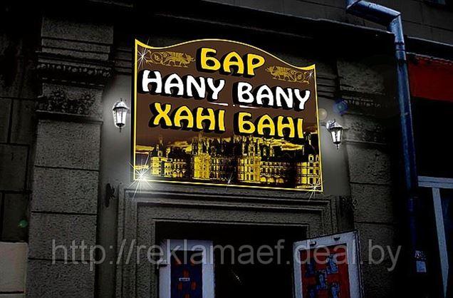 Изготовлен световой короб односторонний и двухсторонний 'Бар Хани Бани'