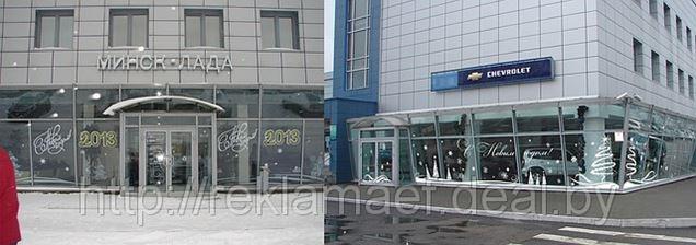 Новогоднее оформление витрин для СОАО 'Минск-Лада'