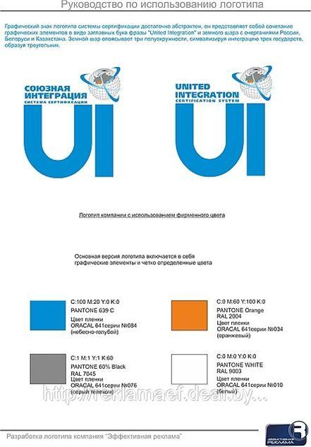 Разработан знак-логотип для системы сертификации