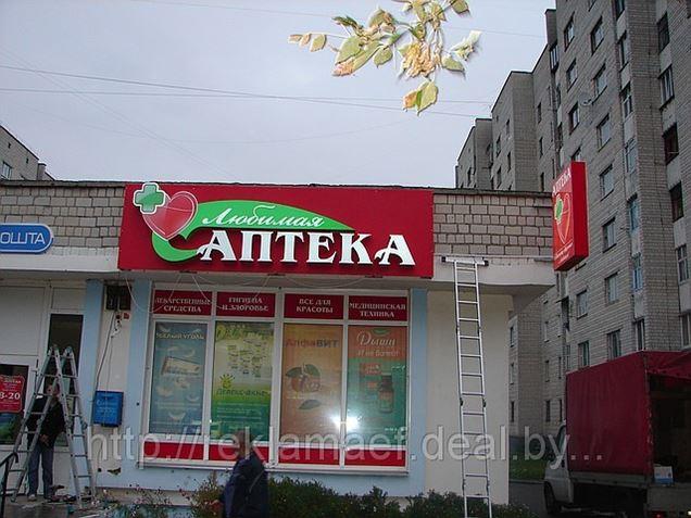Изготовлена вывеска 'Аптека' в г. Гомеле