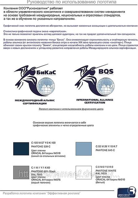 Разработан логотип для Международной ассоциации сертификации