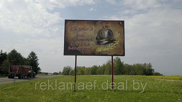 Баннер на биллборд для МЧС с установкой