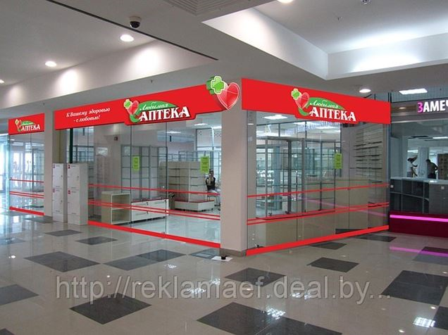 Изготовлена реклама Аптеки г.Витебск