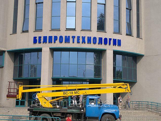 Объемные световые буквы 'Белпромтехнологии'