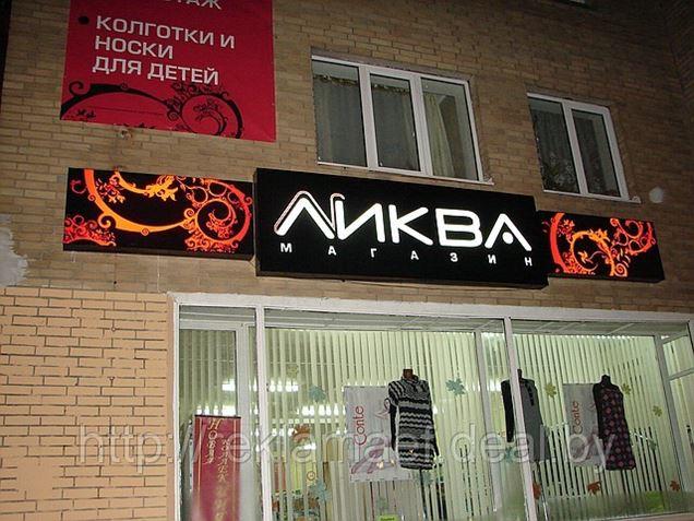 Оформление фасада магазина «Ликва»