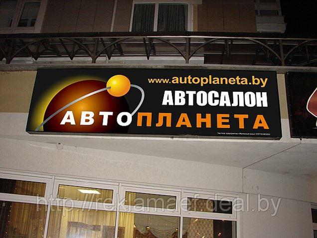 Изготовлена наружная реклама для ЧУП «Железный конь»