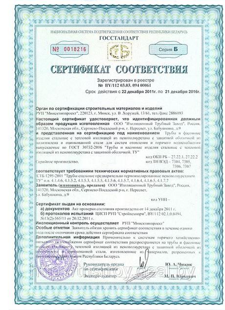 Компания ТН Строй успешно провела сертификацию ПИ-труб производства ООО 'ИТЗ'