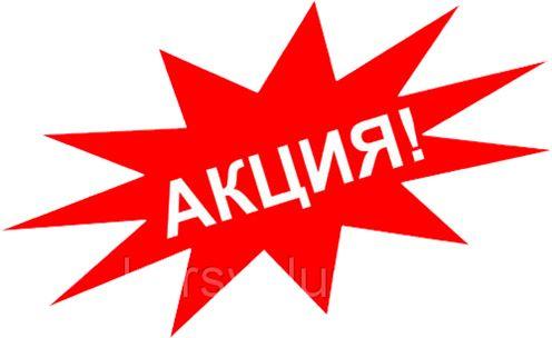ВНИМАНИЕ АКЦИЯ!!!