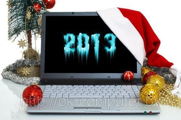 OK-COMPUTER поздравляет ваши компьютеры с Новым Годом!