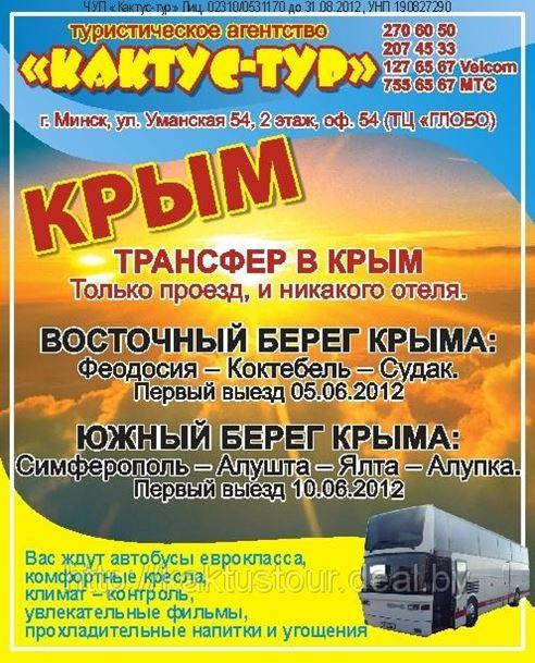 Проезд в Крым Автобусные Билеты Трансфер
