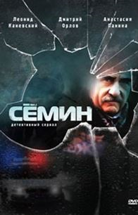 'СЁМИН' на НТВ