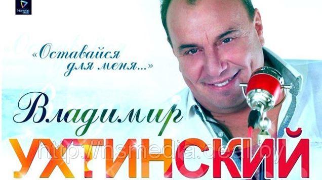 Владимир Ухтинский в США