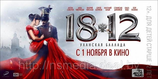 '1812: Уланская баллада'