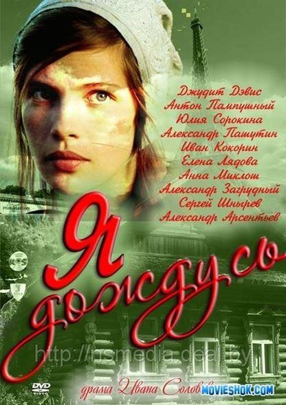 'Я дождусь' на РТР, Россия