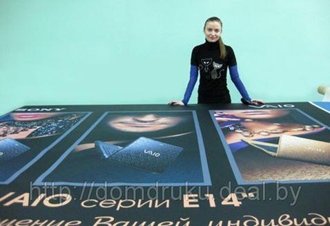 Широкоформатный баннер от 600 000 белорусских рублей? Это реально!