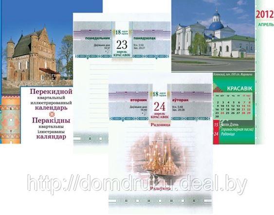 Новый перекидной календарь на 2012 год готовится к печати!