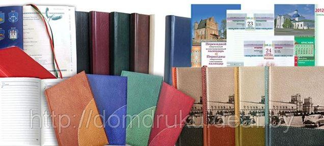 Белорусские ежедневники от Белорусского Дома печати
