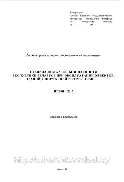 ППБ РБ 01-2012(Проект)