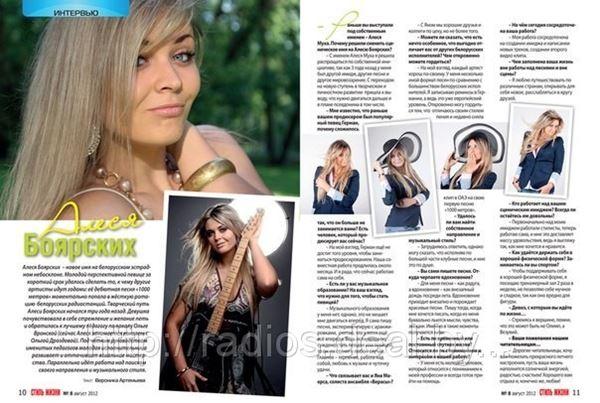 Фотоработы Ирины Щербо снова на страницах глянцевого журнала!