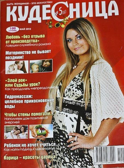 Фоторабота Ирины Щербо на обложке журнала 'Кудесница' в мае