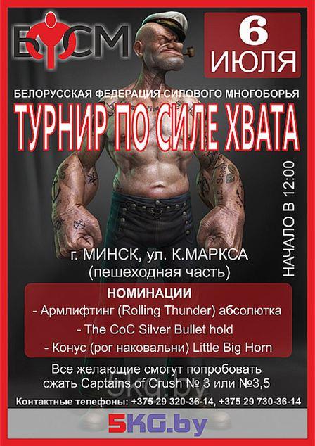 Турнир по силе хвата 2013 (г. Минск)