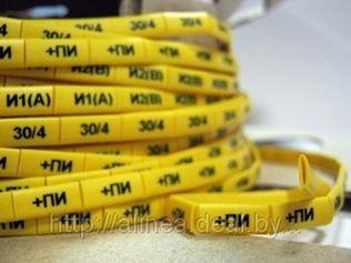 Изготовление кабельной маркировки по вашим эскизам.