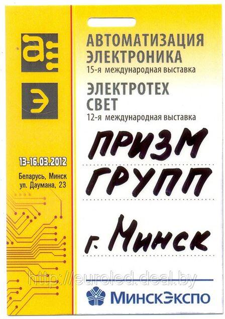 Участие в выставке ' Электротех - 2012. Свет - 2012 '