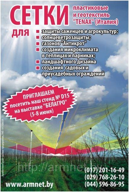 Выставка 'Белагро' 5-8 июня