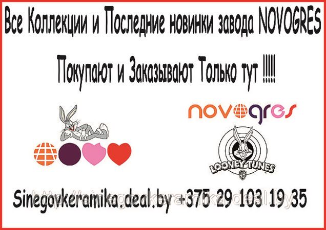Горячие Новости!!! НОВЫЕ коллекции завода Novogres.