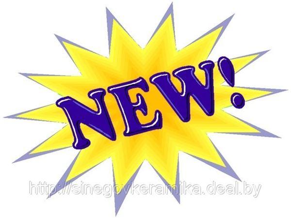 С 11 Апреля 2013 года Новые Поступления!!!