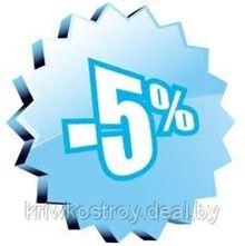 Получите скидку на любой товар минимум 5 %.