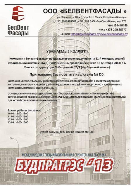 Компания «Белвентфасады» представляет свою продукцию на 21-й международной строительной выставке «БУДПРАГРЭС-2013»