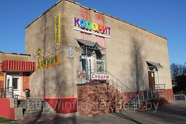 Открылся магазин отделочных и строительных материалов 'КОЛОРИТ' по адресу: ул.Правды 48 (рядом с магазином 'Дачник')