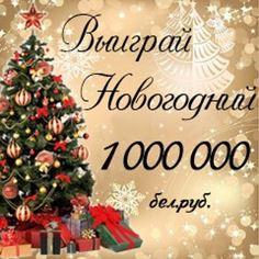 Конкурс новогодних елок «Новогодний миллион» от Golden.by