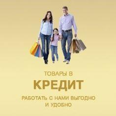 В Golden.by появилась возможность покупок в кредит!