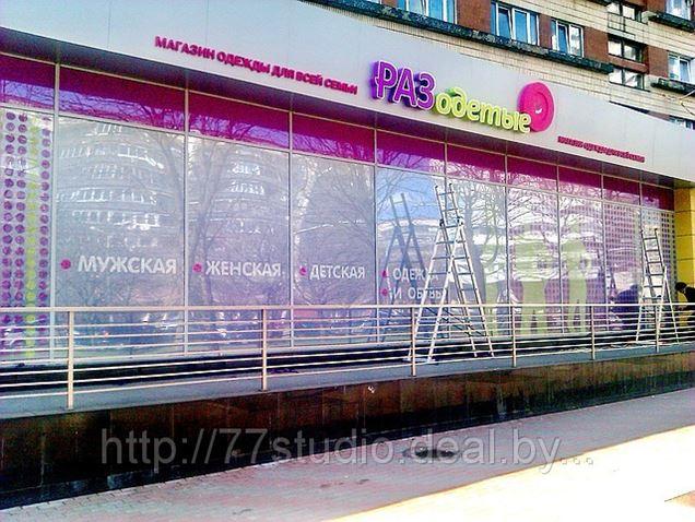 Оформление магазина одежды 'Разодетые' г. Минск.