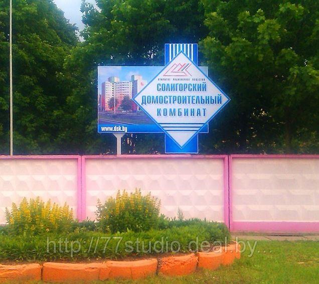 Изготовлена и смонтирована въездная вывеска для ДСК г. Солигорск.